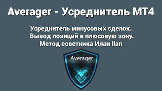 Усредняем позиции на форекс, Усреднитель Averager Метод Ilan