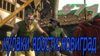 видео [Гайд] Ведьмак 3: Кулаки Ярости: Скеллиге