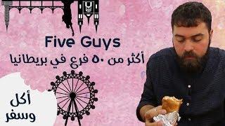 غرب لندن - Five Guys