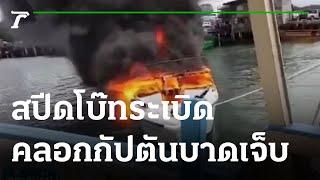 สปีดโบ๊ทระเบิดไฟลุกท่วม คลอกกัปตันบาดเจ็บ   22-09-64   ข่าวเย็นไทยรัฐ