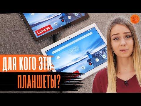 НЕ ПРОРЫВ, но... | Обзор планшетов Lenovo TAB P10 и TAB M10 | COMFY