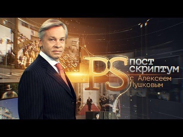 Постскриптум с Алексеем Пушковым, 30.05.20