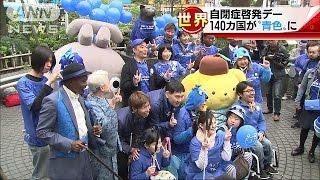 4月2日は「世界自閉症啓発デー」です。東京都内では、自閉症など様々な...