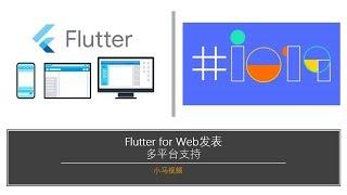 【Google】Flutter for Web 发表,Flutter多平台支持,Google IO 2019