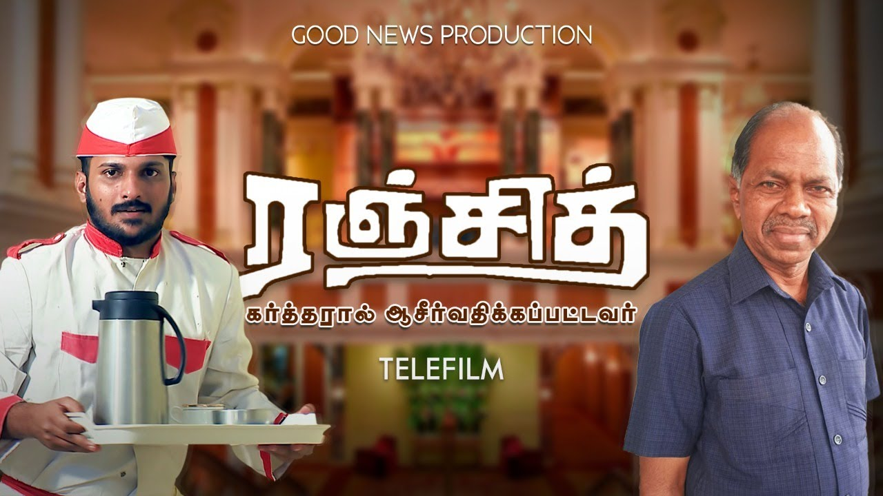 | ்சித் | Ranjith | Tamil Christian Film
