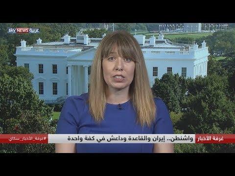 واشنطن.. إيران والقاعدة وداعش في كفة واحدة  - نشر قبل 8 ساعة