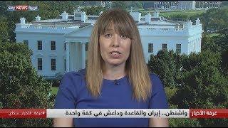 واشنطن.. إيران والقاعدة وداعش في كفة واحدة