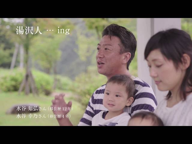 INTERVIEW MIZUTANI【新潟県湯沢町移住定住PR動画】