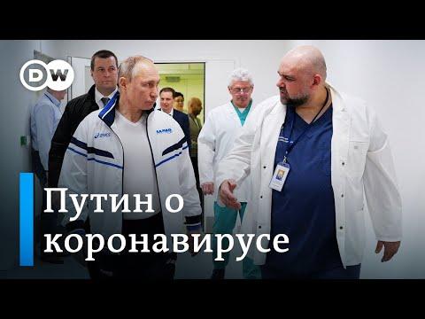Коронавирус: Путин объявил каникулы, США и Германия выделяют миллиарды. DW Новости (25.03.2020)