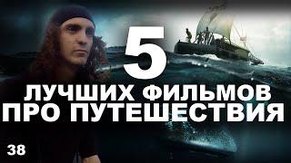 5 ЛУЧШИХ ФИЛЬМОВ ПРО ПУТЕШЕСТВИЯ | 44 TRAVELS