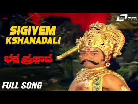 Sigivem Kshanadali | Bhaktha Prahlada | Kannada Full HD Video Song |  Dr.Rajkumar | Saritha