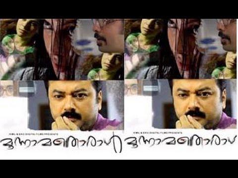 Moonnamathoral 2006 Malayalam Full Movie | Jayaram | New Malayalam Movie