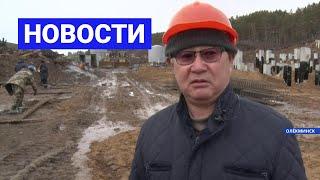 Новостной выпуск в 21:00 от 10.04.21 года. Информационная программа «Якутия 24»