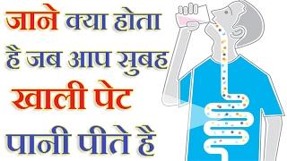 जाने - क्या होता है जब आप सुबह खाली पेट पानी पीते है Health Benefits Of Drinking Water