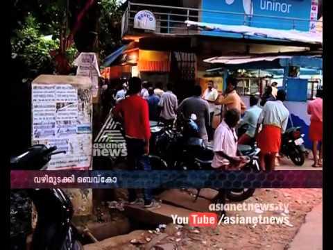 പൊതു ശല്യമാകുന്ന ബിവറേജസുകള് | Kozhikode, Kot...
