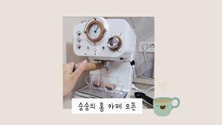 홈카페 오픈♡ 플랜잇 에스프레소 커피머신 PCM-NF1…