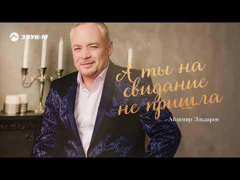 Айдамир Эльдаров - А ты на свидание не пришла | Премьера трека 2019
