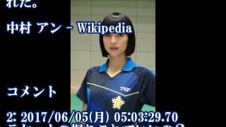中村アンの黒髪おかっぱ姿がひどい 他にもエンタメ系情報を中心に動画UP...
