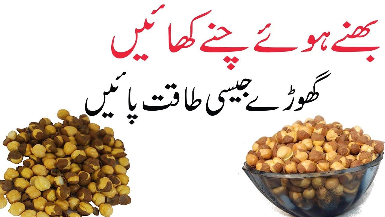 Bhune hue chane ke fayde in urdu | Roasted chana benefits in urdu