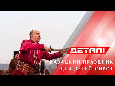 34 телеканал: Метали ножи и стреляли из лука: в селе Братское для детей провели казацкие игры