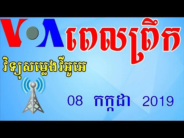 VOA Khmer News Today | Cambodia News Morning - 08 July 2019