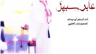 شيلة عابر سبيل اداء الساهر ابو عبدالله 2019 حصري جديد