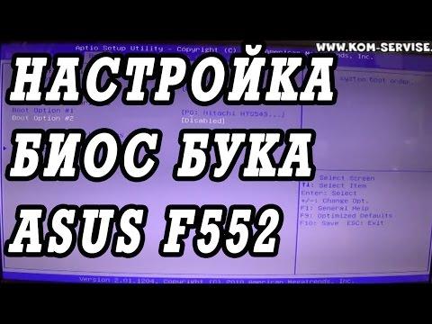 Как зайти и настроить BIOS ноутбука ASUS F552  для установки WINDOWS 7, 8, 10 с флешки или диска