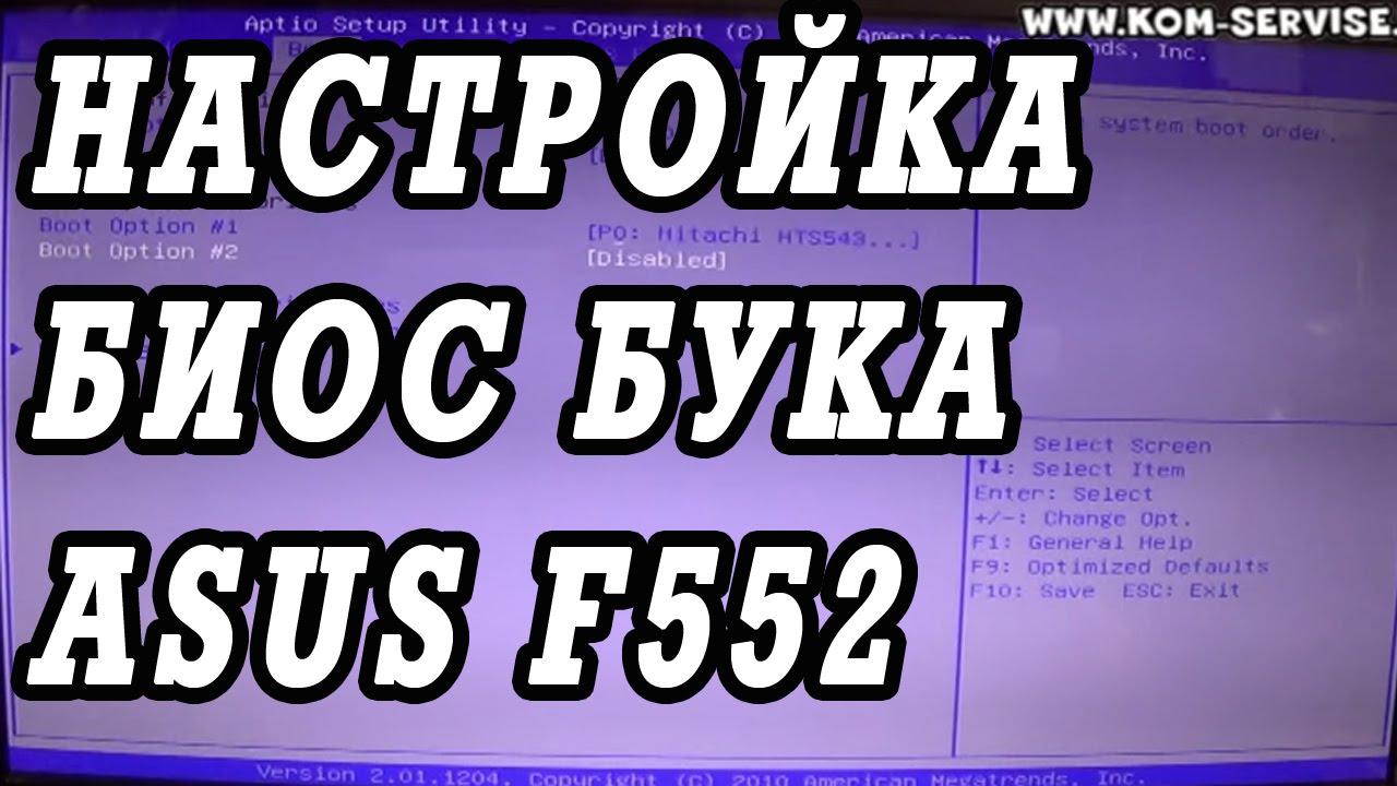 инструкция bios ноутбук asus x552cl