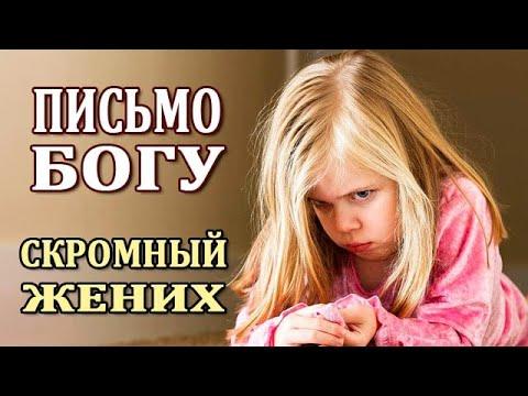 История Девочки, Которая Отправила Богу Письмо
