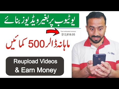 How to Earn Money on Youtube Without Making Videos    Copy Paste Work on Youtube