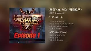 김효은, Chaboom, EK - 패 (Feat. 넉살, 딥플로우) MR / 노래방 / Instrumental / Karaoke