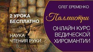 Палмистри - Наука чтения руки. Урок 1. Олег Еременко.