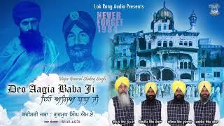 Deo Agia Baba Ji Kavishri Jatha Gurmukh Singh M A Free MP3 Song Download 320 Kbps