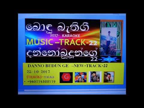 DANNO BUDUN GE - NEW- [ MUSIC  TRACK] - 22  -KARAOKE-  thalawatta