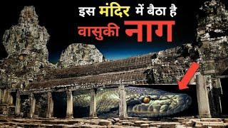 इस मंदिर में बैठा है भयंकर वासुकी नाग | Naag Vasuki Mandir Mystery | Snake Temple India