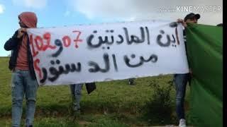 لا للعهدة الخامسة 40مليون جزائري يحتجون رافضين للعهدة الخامسة