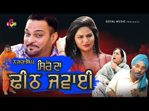 Latest Punjabi Movie  | Gurchet Chitarkar | Sire Da Dheeth Jawaai | New Punjabi Comedy Movie 2018