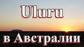 Uluru в Австралии(Путешествие в центр Австралии. Городок Yalarra и знаменитая гора Uluru или Auers Rock и Kata Tjuta. Аборигены, Пустыня..., 2017-02-09T08:48:50.000Z)