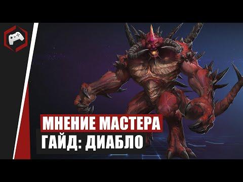 видео: МНЕНИЕ МАСТЕРА: «assasin» (Гайд - Диабло) | heroes of the storm