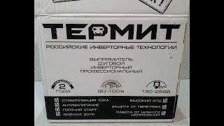 Обзор ТЕРМИТ ВДИ-225 ПРОФИ. 2