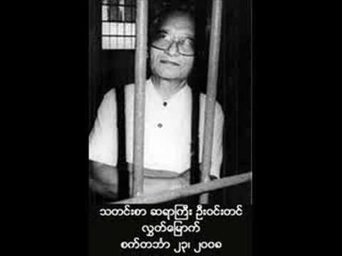 Prominent Journalist U Win Tin Freed! (VOA Burmese)