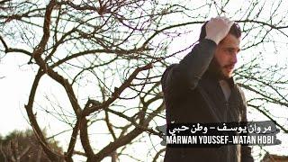 مروان يوسف - وطن حبيِّ   Marwan Youssef-Watan Hobi