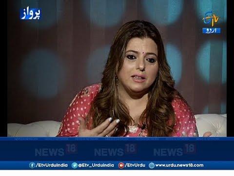 Parwaz | Interview Of Actress Delnaaz Irani | On 20th Feb 2018 On ETV Urdu