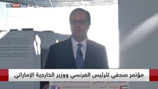 مؤتمر صحفي للرئيس الفرنسي ووزير الخارجية الإماراتي