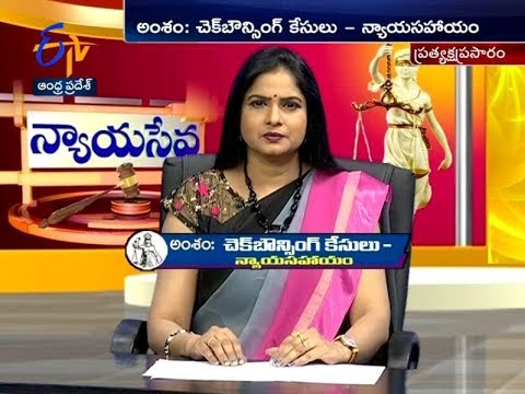 Cheque Bouncing Cases- Legal Solutions | Nyaya Seva | 17th March 2018  | ETV Andhra Pradesh