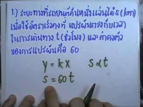 เลขกระทรวง เพิ่มเติม ม.2 เล่ม2 : แบบฝึกหัด3.1 ข้อ01