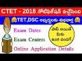 CTET 2018 Official Notification,Exam Dates, Online Application,Money Payment Details 🤗 Don't Miss