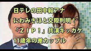 日本テレビの田中毅アナウンサー(37)と、情報番組「ZIP!」(月...