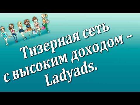 Лучшая тизерная сеть с высоким доходом Ladyads. Chironova.ru