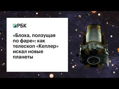 «Блоха, ползущая по фаре»: как телескоп «Кеплер» искал новые планеты